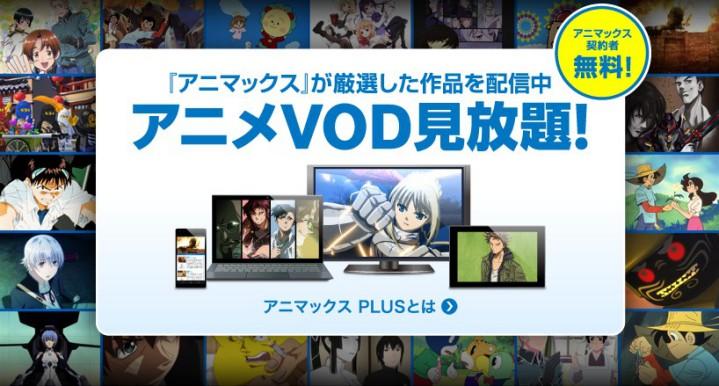 PS4/PS3にてアニメチャンネル「アニマックスPLUS」開始、来年3月31日まで無料