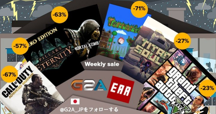 G2A:新「ウィークリーセール」開催、『CoD:AW』67%OFFや『GTAV』23%OFFなど