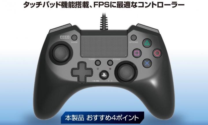 PS4 / PS3:FPS用コントローラー「ホリパッドFPSプラス 」、7月16日発売