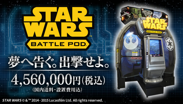 ゲーセン用「スター・ウォーズ:バトルポッド」が個人販売開始、お値段たったの456~1,200万円