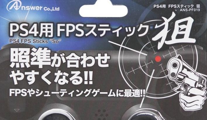 """「エイム操作が格段にUP」:PS4用FPSスティック """"狙(So)""""が本日発売"""