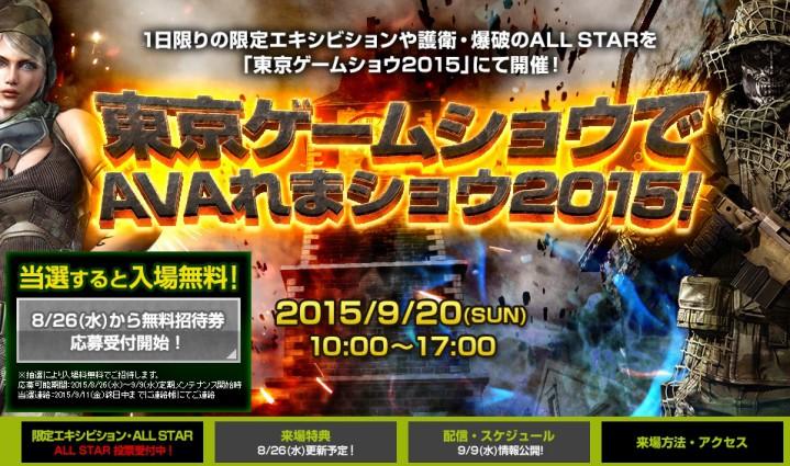 AVA:「東京ゲームショウでAVAれまショウ2015!」の配信スケジュール発表、 声優・遠藤ゆりかさんがMCに