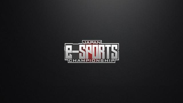 CoD:AW:日本一は誰だ?「e-Sports Championship 2015」決勝、8/29~30ライブ放送