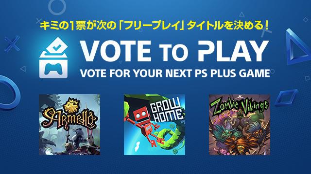 Vote to Play_psplus_01