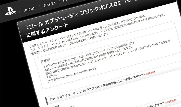 bo3-enquete-PlayStation4