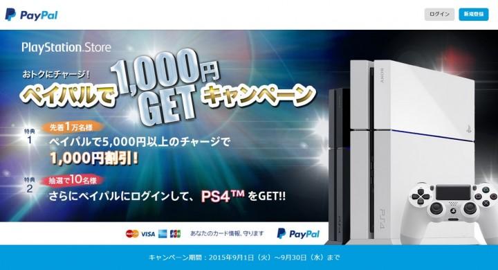 PS Storeに「PayPal」が対応、1,000円プレゼントやPS4が当たる驚愕のキャンペーン実施中