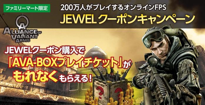 AVA:レア武器や軍資金が入手できるファミマ限定キャンペーン「JEWELクーポンキャンペーン」開催