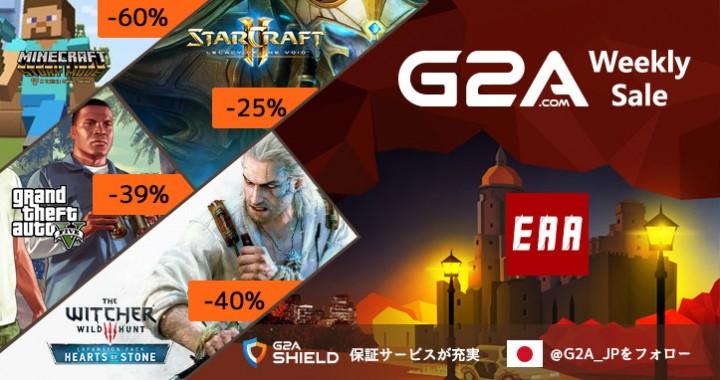 G2A:週末ウィークリセール開催、『CoD:BO3』41%OFFや『Fallout 4』23%OFFなど