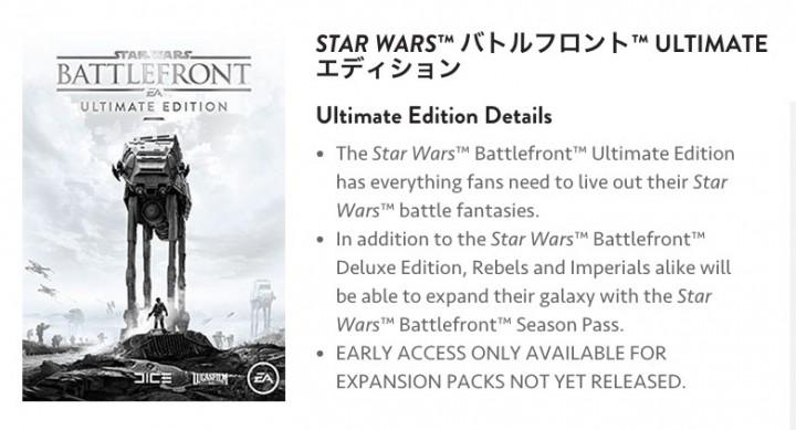 『Star Wars バトルフロント(スター・ウォーズ バトルフロント)』Ultimateエディション