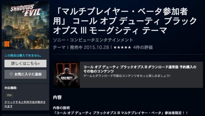 PS4限定の『CoD:BO3』ゾンビテーマ、国内でも配布開始