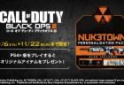 CoD:BO3:PS4版の早期購入特典「NUK3TOWNパーソナライゼーションパック」、11月26日より無料配信