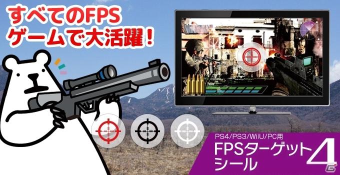 ゲームテック、画面に貼る『FPS ターゲットシール4』発売「FPS初心者のエイムの練習に!」
