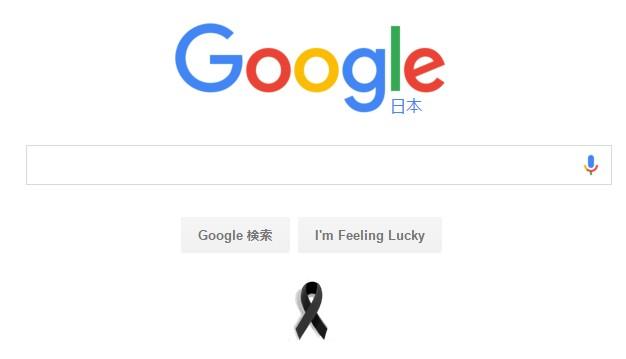 Googleに哀悼の意を表するブラックリボン。特にリンクはされていないが意図は伝わる