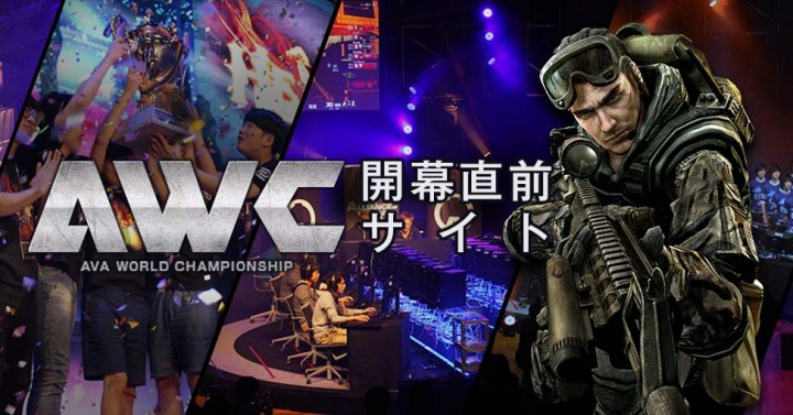 AVA:賞金総額1,000万円の国際大会「AWC2015」がいよいよ開幕へ、「開幕直前サイト」オープン