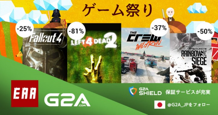 G2A:新ゲーム祭り開催、『Fallout 4』25%OFFや『R6S』50%OFFなど