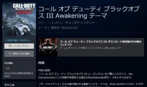"CoD:BO3:""Awakening""テーマが国内でも配信開始(PS4)"