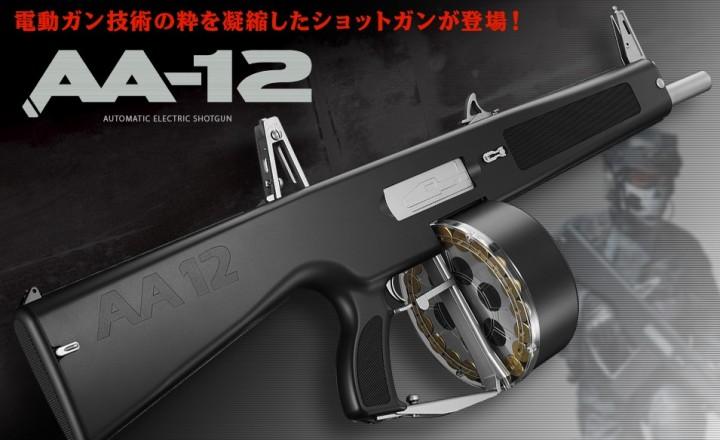 """業界初、""""最凶""""フルオートショットガン「AA-12」が電動ガンになって発売"""