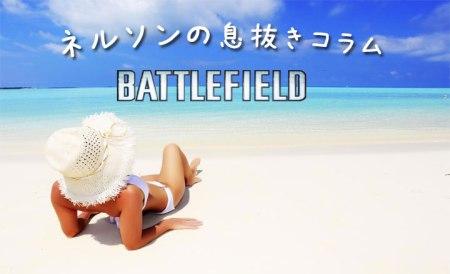 ネルソンの息抜きコラム 『Battlefield 4(バトルフィールド 4)』