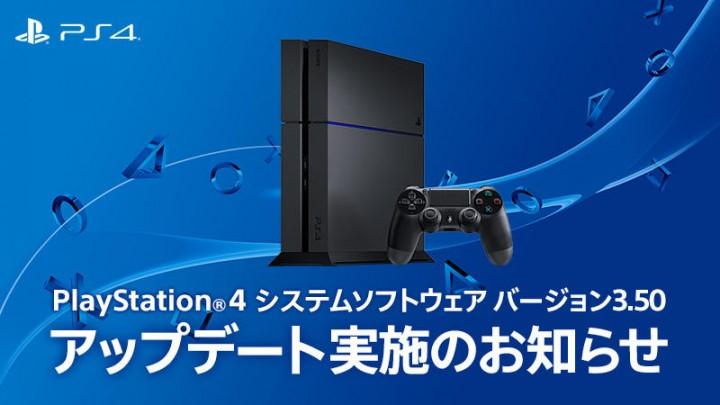 PS4:「システムソフトウェア バージョン3.50」の新機能発表、PCリモートプレイやイベント作成機能など