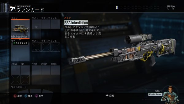 BO3-New-Weapon-RSA-Interdlction