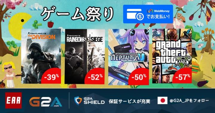 G2A:新ゲーム祭り開催、『ディビジョン』41%OFFや『ファークライ プライマル』57%OFFなど