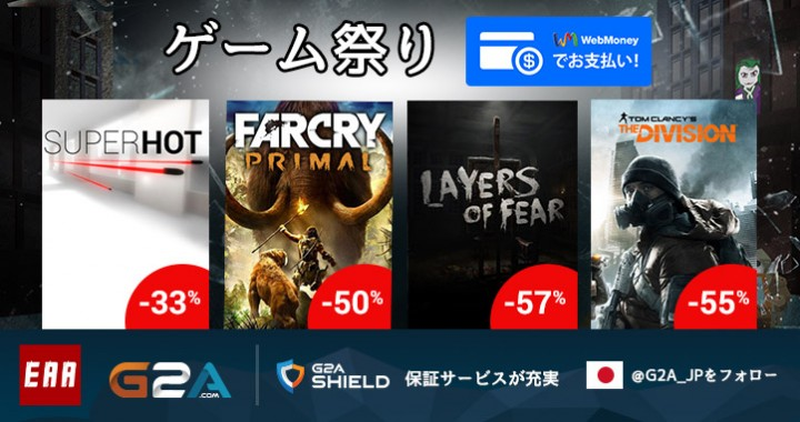 G2A:新ゲーム祭り開催、『SUPERHOT』33%OFFや『ファークライ プライマル』『ディビジョン』50%OFFなど