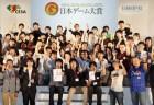 「日本ゲーム大賞 2016」年間作品部門の一般投票開始、抽選で旅行券20万円やPS4など