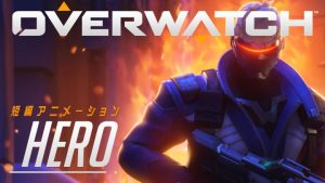 """オーバーウォッチ:第4弾短編アニメーション""""HERO""""公開、孤高のヒーロー「ソルジャー76」"""