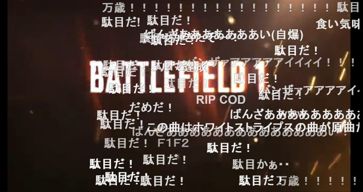 BF1:大日本帝国軍による万歳すぎる日本語吹き替えトレーラー、再び登場