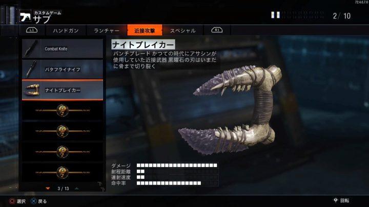 新近接武器 ナイトブレイカー