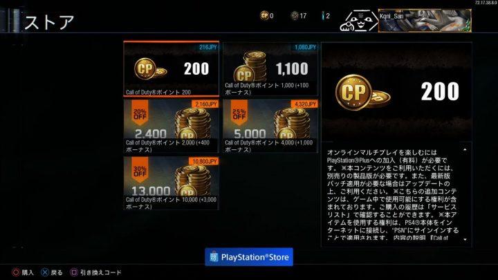 日本版『CoD:BO3』へゲーム内通貨「CODポイント」追加、200CP無料配布