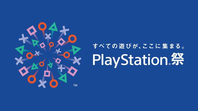 SIE、あらゆるイベントを統合した新・大規模イベント「PlayStation祭(まつり)」を発表、『CoD』や『OW』の大会も