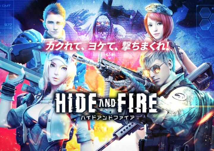 世界累計1億ダウンロード達成のモバイルシューター『HIDE AND FIRE』が日本上陸、事前登録開始