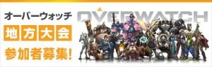 PS4版オーバーウォッチ地域最強チーム決定戦の開催決定。参加者の募集も開始。