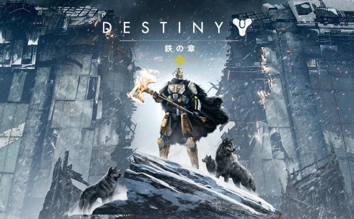 Destiny: 鉄の章