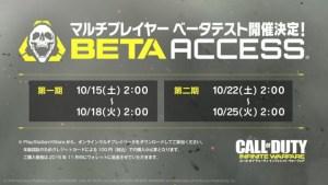 CoD:IW:日本でのベータテスト開催が正式発表、予約なしでも参加可能