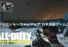 日本版『CoD:IW』マルチプレイヤープレイ動画&インプレッション
