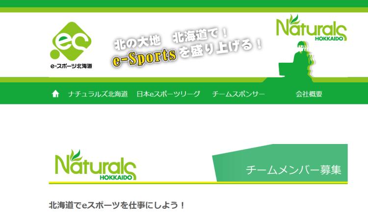 集え道民:北海道に給料制のプロeスポーツチーム「ナチュラルズ北海道」が誕生