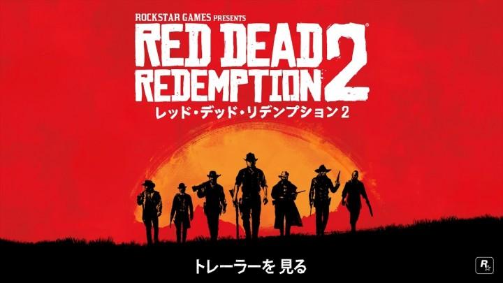 RDR2:『レッド・デッド・リデンプション2』初の日本語字幕トレーラー公開、発売日は2017年秋