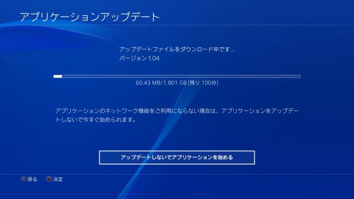 BF4 PS4秋パッチ