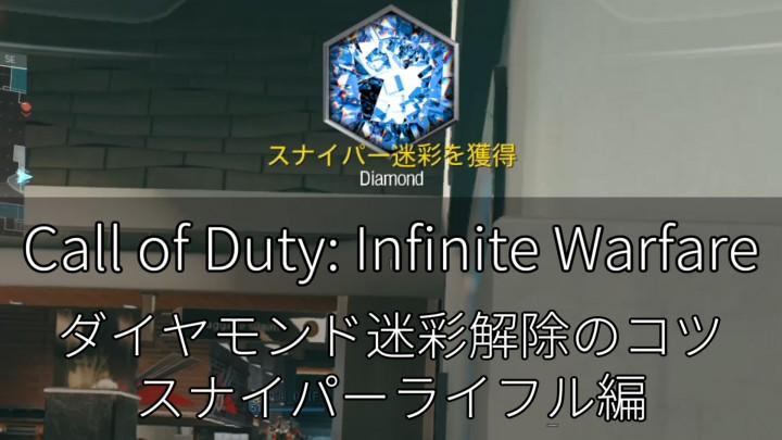 CoD:IW | ダイヤモンド迷彩解除のコツ スナイパーライフル編