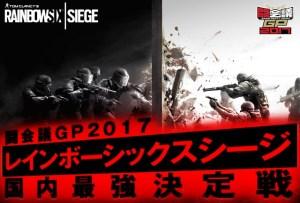レインボーシックス シージ:集え強者、「闘会議2017」出場チームのエントリー受付開始