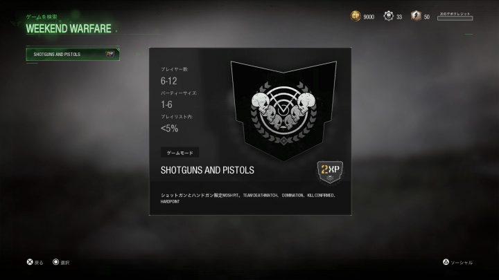 CoD:MWR: ショットガンとピストルのみのゲームモード「Shotguns and Pistols」が週末限定プレイリストへ登場
