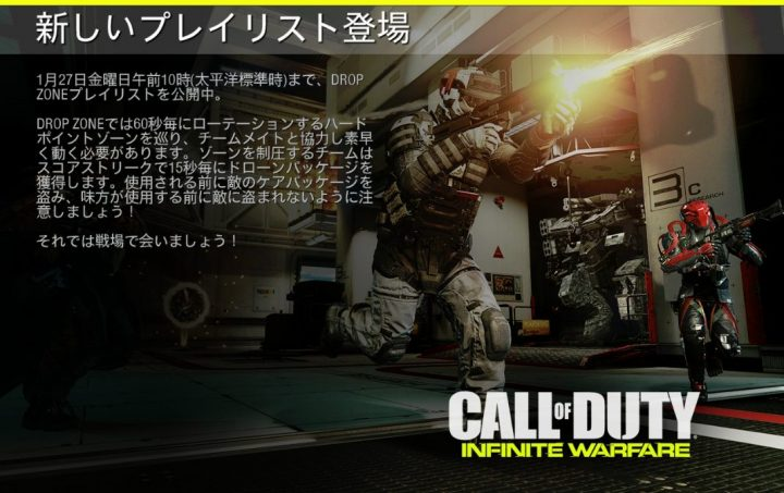 CoD:IW:人気のお祭りゲームモード「Drop Zone」が期間限定で登場