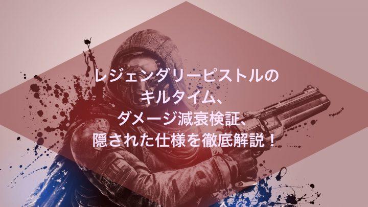Destiny: アイアンバナー報酬「結合する炎」を含むレジェンダリーピストルのキルタイム、ダメージ減衰検証、隠された仕様を徹底解説