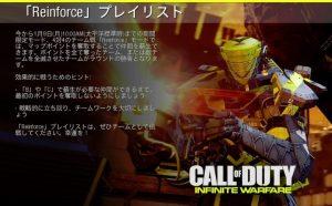 cod-iw-reinforce