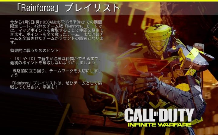 CoD:IW:ドミネ+SnDのゲームモード「Reinforce」が配信開始、プレイ可能に