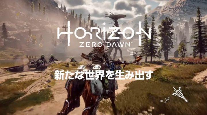 Horizon Zero Dawn:美しい世界と多彩なシュチュエーションを紹介するトレーラー「新たな世界」公開