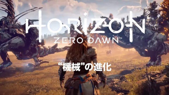 """Horizon Zero Dawn: たっぷり4分の公式映像「""""機械""""の進化」公開(日本語字幕)"""