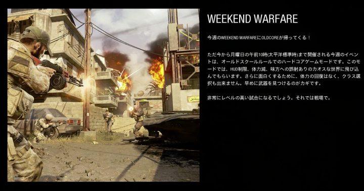 CoD:MWR: カオスなプレイリスト「Oldcore」登場、武器やPERKは現地調達で体力回復なしのモード